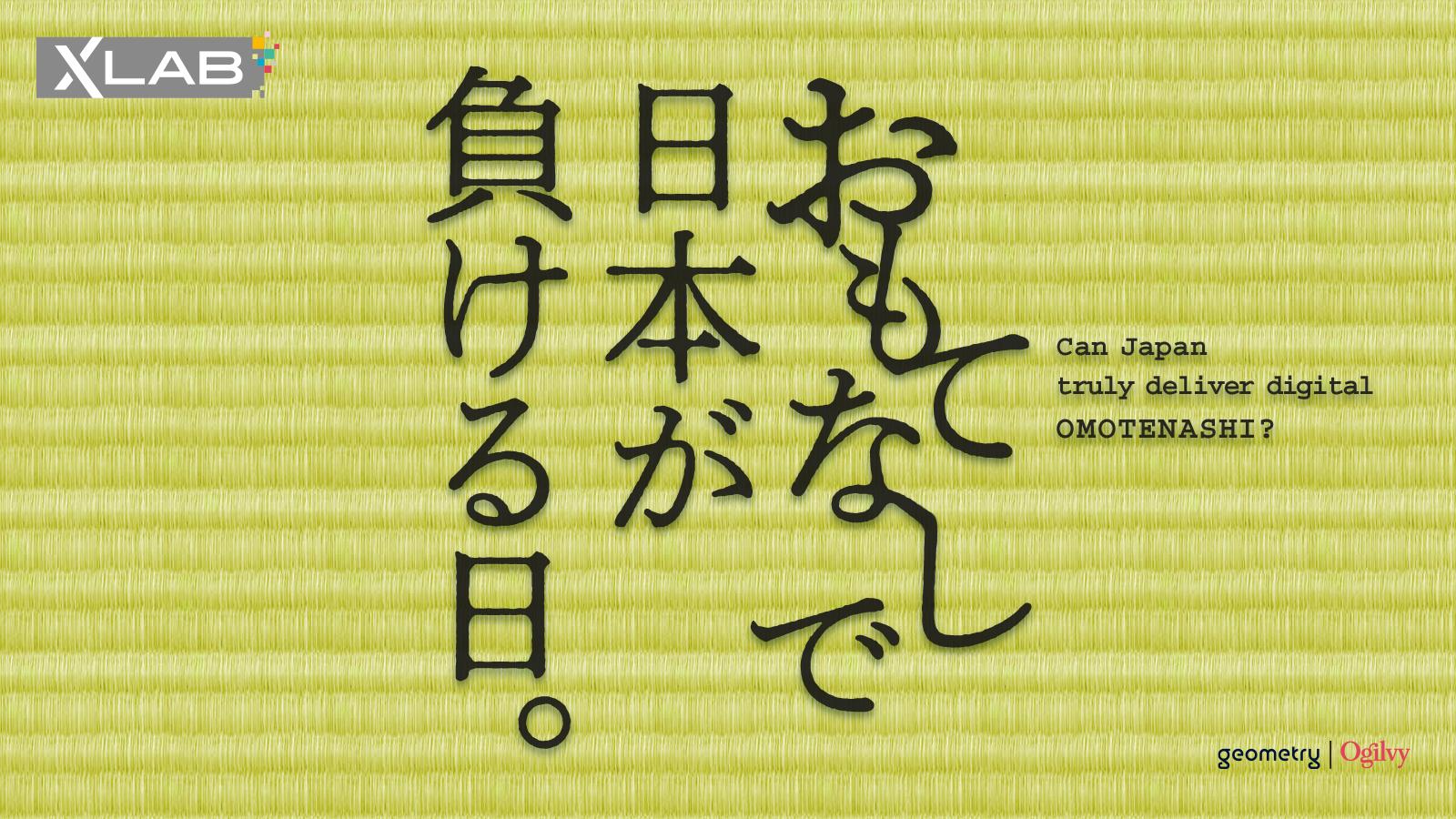 X LAB 第1回 テーマ: 「#おもてなしで日本が負ける日」